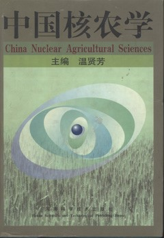 China Nuclear Agricultural Sciences