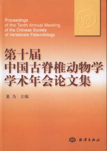 Proceedings of the Tenth Annual Meeting of the Chinese Society of Vertebrate Paleontology