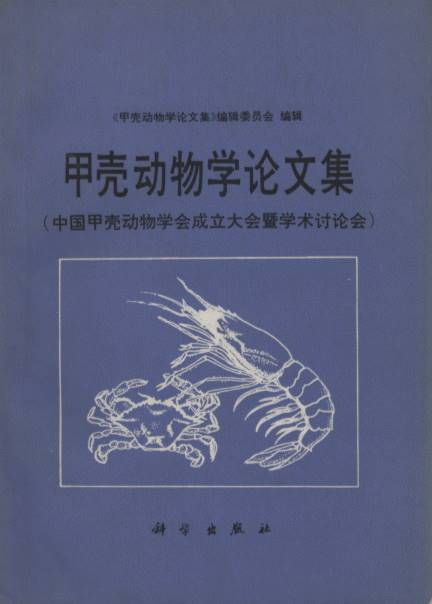 Transactions of The Chinese Crustacean Society