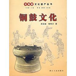 Series of Human Immaterial Cultural Heritage -- Bronze Drum Culture
