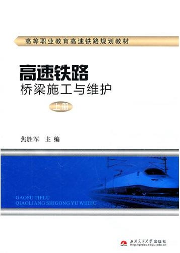 Construction and Maintenance of High-speed Railway Bridges (Volume 1)