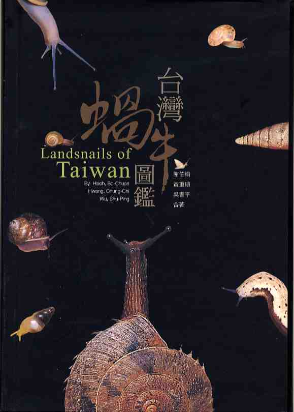 Landsnails of Taiwan (atlas)(out of print)