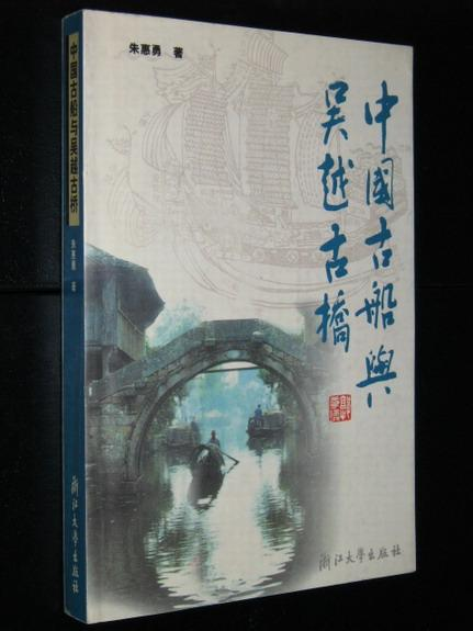 The Ancient Boats in China and the Ancient Bridges in Wu and Yue Regions