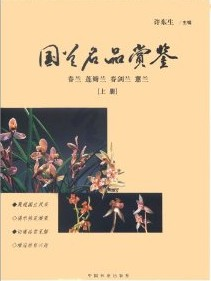 Appreciation of Famous Cymbidium in China(2 Volumes)