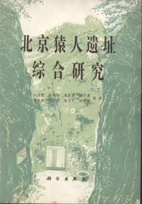 Multi-Disciplinary Study of The Peking Man Site at Zhoukoudian(Used)