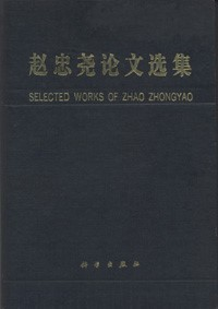 Selected Works of Zhao Zhongyao