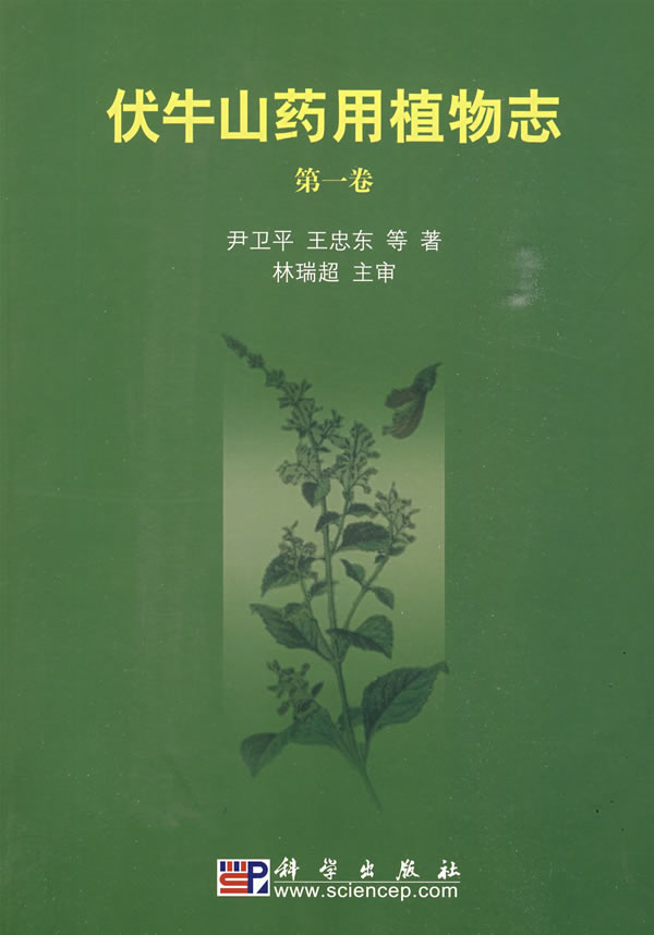 Medicinal Flora of Funiushan Mountain (Vol. 1)