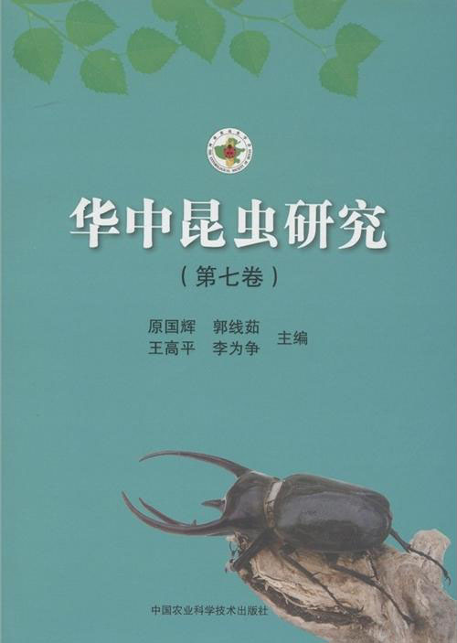 Insect Research of Central China  Volume 7