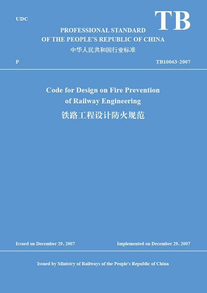 Code for Design on Fire Prevention of Railway Engineering