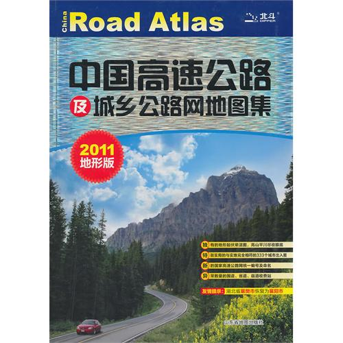 Atlas of China's Highway and Rural Road Network (2011 terrain edition )