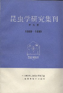 Contributions from Shanghai Institute of Entomology-Vol.9 1989-1990