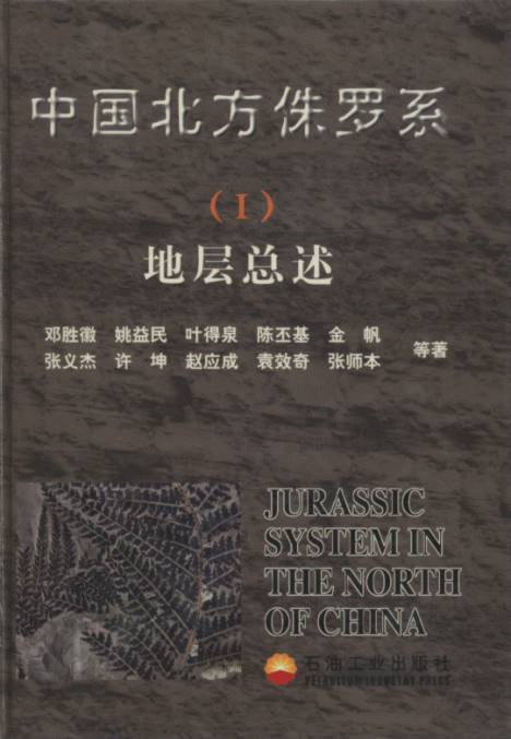 Jurassic System in the North of China Vol.I - Stratum Introduction