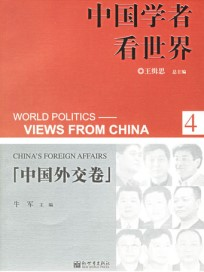 China's Foreign Affairs (World Politics-View From China)