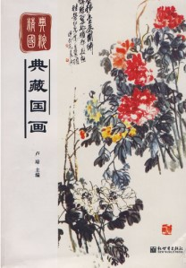 China's Collection: Traditional Chinese Painting