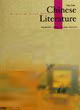 Chinese Literature - Cultural China Series