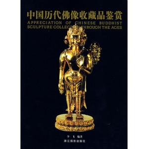 Appreciation of Chinese Buddhist Sculpture Collection Through the Ages