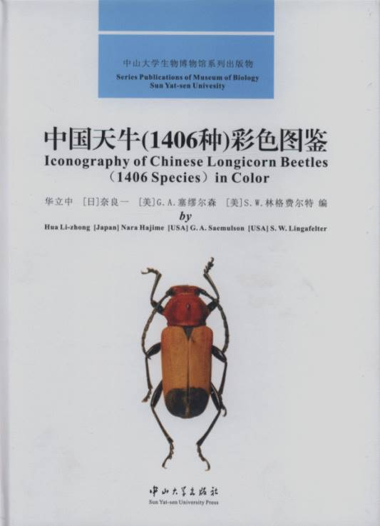 Iconography of Chinese Longicorn Beetles (1406 Species) in Color