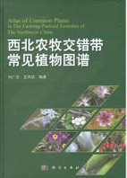 Atlas of Common Plants in The Farming-Pastoral Ecotones of The Northwest China