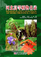 Higher Plant Catalogue of Hebei Province , China