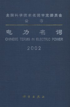 Chinese Terms in Electric Power