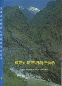 Amphibians and Reptiles of the Hengduan Mountains Region