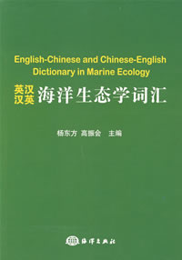 English-Chinese and Chinese-English Dictionary in Marine Ecology