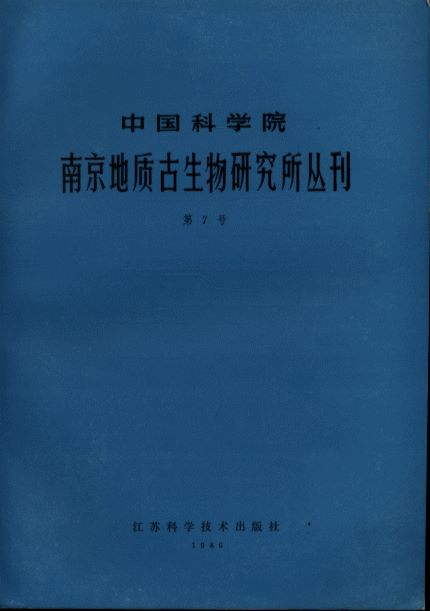 Bulletin of Nanjing Institute of Geology and Paleontology Academia Sinica No.7