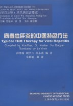 Typical TCM Therapy for Viral Hepatitis