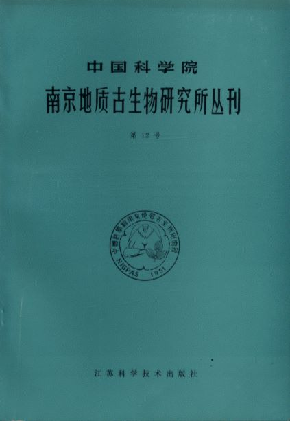 Bulletin of Nanjing Institute of Geology and Paleontology Academia Sinica No.12