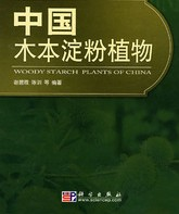 Woody Starch Plants of China