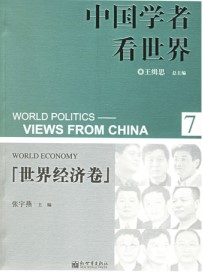 World Economy (World Politics-View From China)
