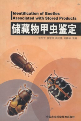 Identification of Beetles Associated with Stored Products (out of print)