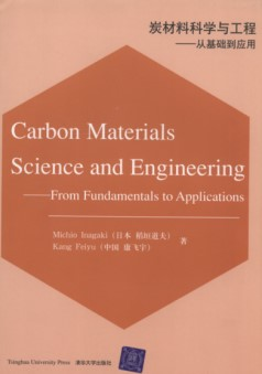 Carbon Materials Science and Engineering--From Fundamentals to Applications