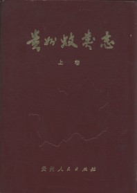 The Mosquito Fauna of Guizhoui Province Volume One (Culicinae and Toxorhynchitinae)