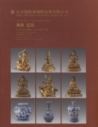 Buddhist Statue and Chinese Ceramics (Friday, October 26, 2007)(Lots 001 – 338)
