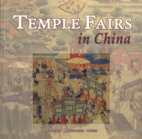 Temple Fairs in China
