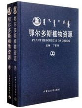 Plant Resources of Ordos (2 volumes)
