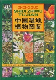 A Field Guide to Wetland Plants of China
