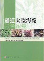 Color Atlas of Macroalgae in Zhejiang Province