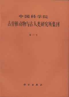 Memoirs of Institute of Vertebrate Palaeontology and Paleoanthropology Academia Sinica No.17