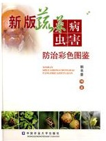 Color Illustrations of Vegetable Pest and Disease Control(New Edition)