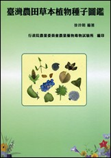 Illustrations of Farmland Herbaceous Plant Seeds in Taiwan