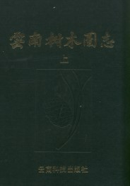 Illustrated Sylva of Yunnan Province, China (Vol.1)