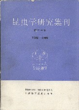 Contributions from Shanghai Institute of Entomology-Vol.11 1992-1993