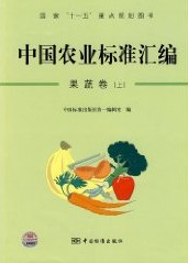 A Catalogue of the Chinese Agricultural Standards: Fruits and Vegetables(Volume 1)