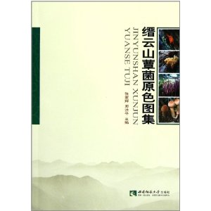 Atlas of Fungus in Jinyun Mountain, China