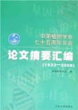 Abstracts of the Papers Presented at the 75th Anniversary of the Botanical Society of China