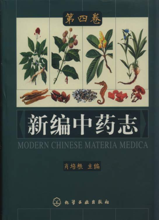 Modern Chinese Materia Medica(Vol.4, in 5 volumes)