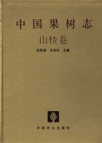 China Fruit-Plant Monograph (Vol.5)-Hawthorn Flora