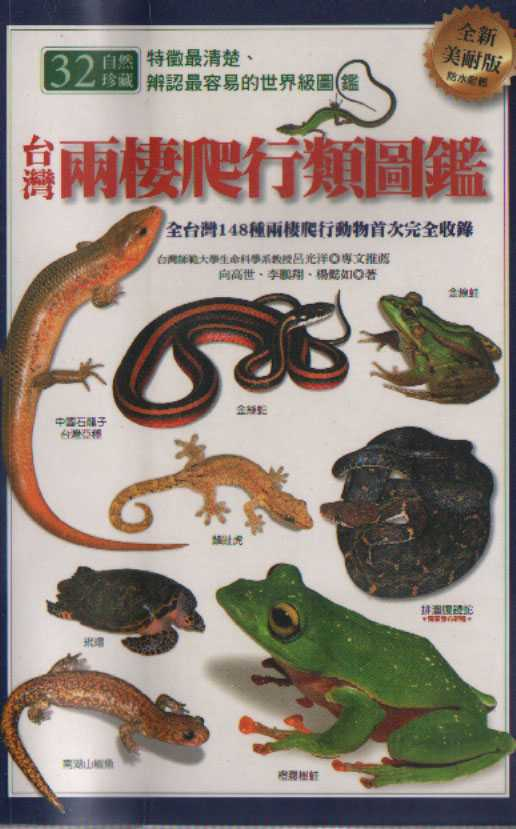 Colored Illustrations of Amphibians and Reptiles of Taiwan
